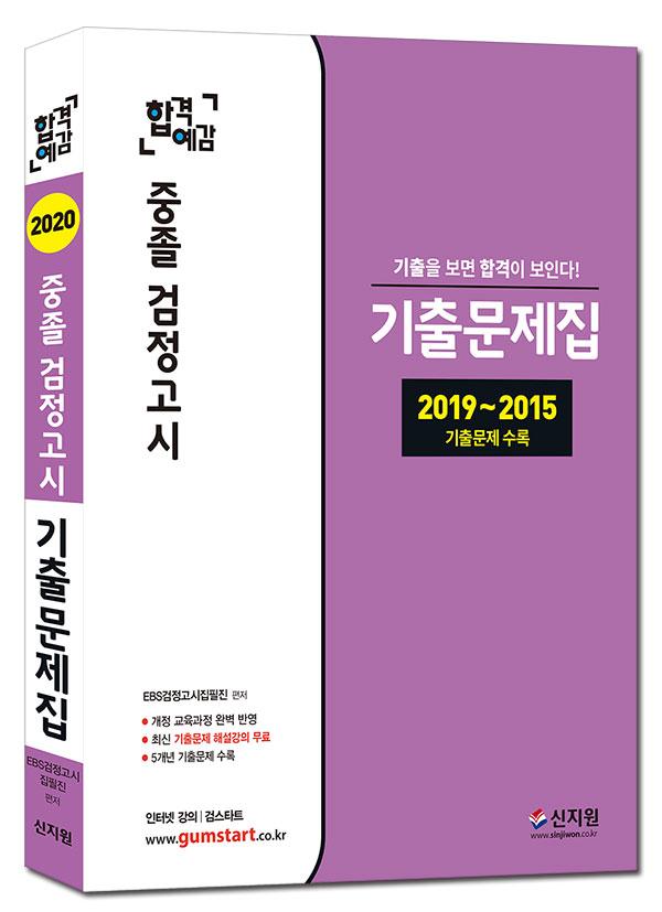 [2020 합격예감] 중졸 검정고시 기출문제집[2019~2015년 기출문제 수록!]