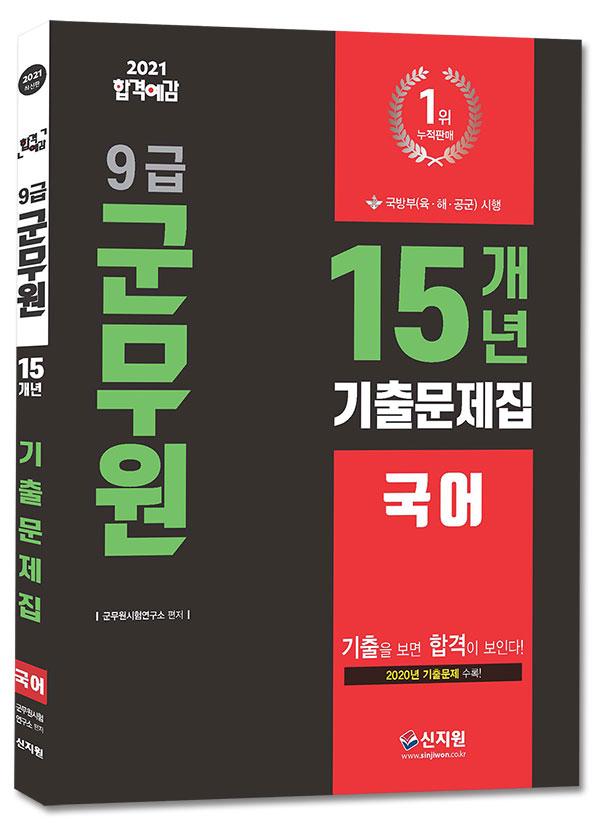 [2021 합격예감]9급 군무원 15개년 기출문제집_국어